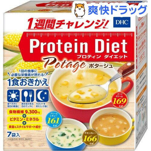 DHC プロティンダイエット ポタージュ(7袋入)【DHC】【送料無料】