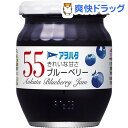 アヲハタ55 ブルーベリー(250g)【アヲハタ】