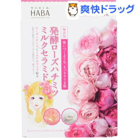 HABA(ハーバー) 発酵ローズハチミツミルクセラミドマスク(5枚入)【ハーバー(HABA)】