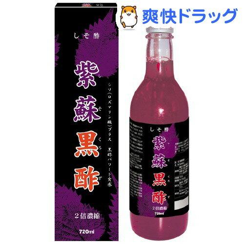 紫蘇(しそ)黒酢(720mL)【マルイ物産】