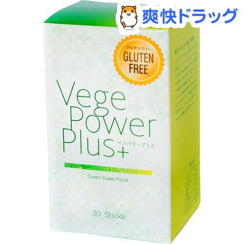 ベジパワープラス(2.25g*30包)【アビオス】【送料無料】