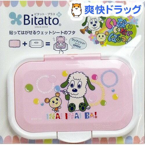 ビタットプラス いないいないばぁっ ピンク(1コ入)【ビタット(Bitatto)】