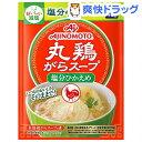 【訳あり】味の素KK 丸鶏がらスープ 塩分ひかえめタイプ(40g)