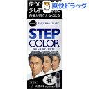 サクセス ステップカラー(110g)【kao1610T】【サクセス】[白髪染め ヘアカラー 花王]