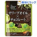 ハイショコラボーテ オリーブオイル*チョコレート(58g)