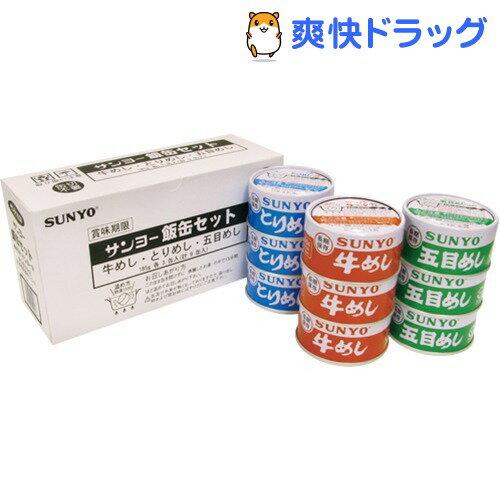 サンヨー 3日分の防災備蓄非常食 飯缶セット(185g*9缶)【送料無料】
