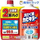 【企画品】洗たく槽カビキラー 2本パック(1セット)【カビキラー】[カビキラー 風呂 洗濯槽クリーナー]