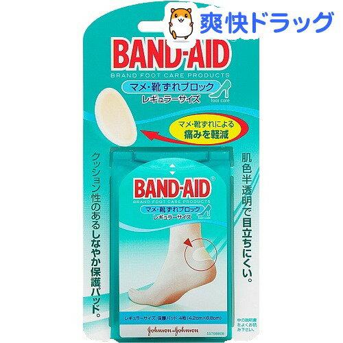 バンドエイド マメ・靴ずれブロック レギュラーサイズ(4枚入)【バンドエイド(BAND-AID)】