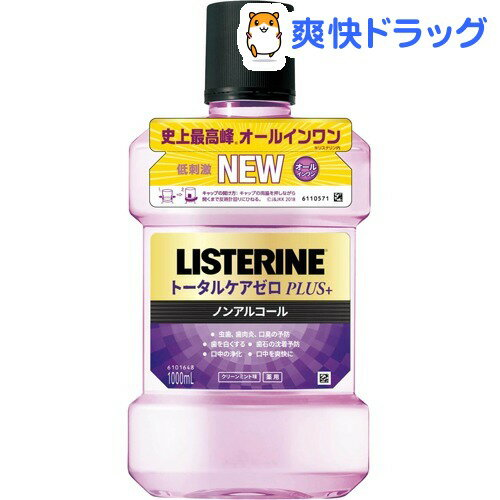 薬用リステリン トータルケアゼロプラス ノンアルコール クリーンミント味(1000mL)【LISTERINE(リステリン)】