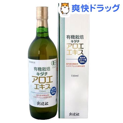 創健社 有機栽培キダチアロエエキス(720mL)【創健社】