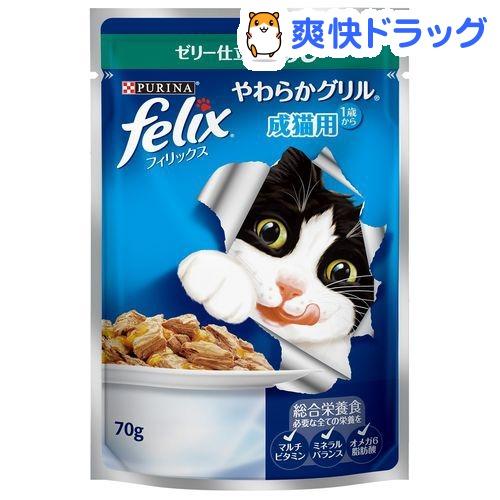 フィリックス やわらかグリル 1歳から成猫用 ゼリー仕立て あじ(70g)【d_fel】【フィリックス】