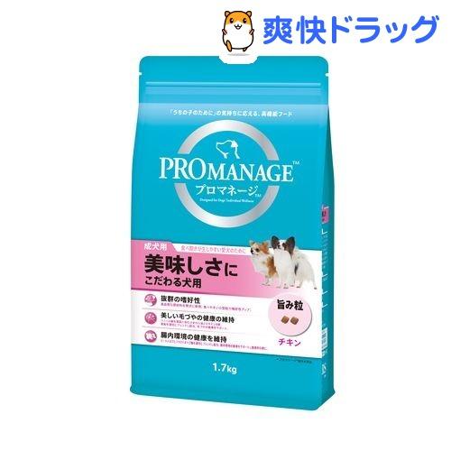 プロマネージ 美味しさにこだわる犬用 成犬用(1.7kg)【promanage1211】【プロマネージ】