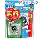 【今だけジェルタブ3個付き】 ハイウォッシュジョイ 食洗機用 除菌 詰替(1セット)【ジョイ(Joy)】