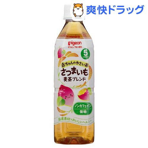ピジョン ベビー飲料 赤ちゃんのやさい茶 さつまいも麦茶ブレンド(500mL)【ピジョン ベビー飲料】
