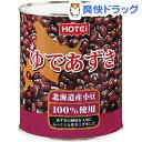 ホテイフーズ ゆであずき 北海道産小豆100%使用(1kg)