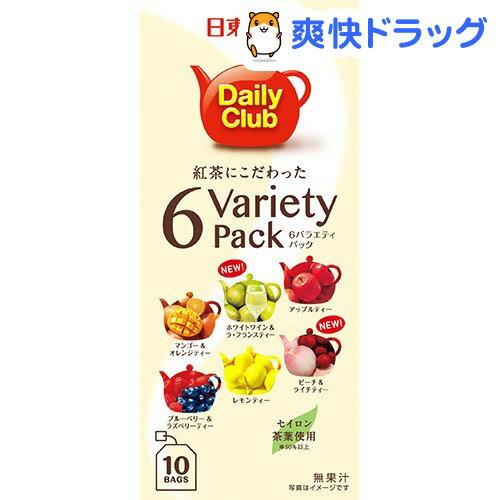 日東紅茶 デイリークラブ 6バラエティーパック(10袋入)【日東紅茶】