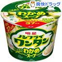 ノンフライワンタン ごま香るわかめスープ(1コ入)