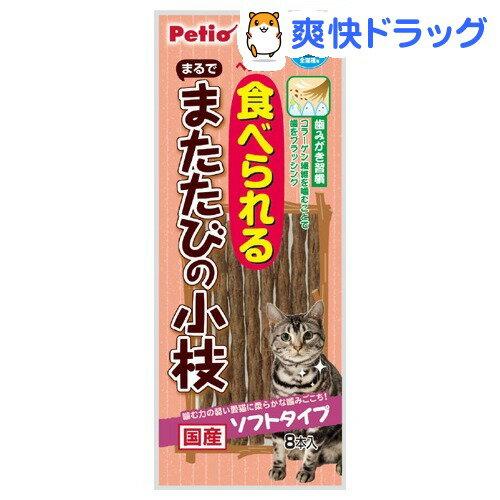 ペティオ 食べられる まるでまたたびの小枝 ソフトタイプ(8本入)【ペティオ(Petio)】