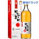 坂元醸造 天寿りんご黒酢(700mL)【送料無料】