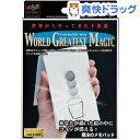 魔法のメモパッド(1セット)【ワールドグレイテストマジック】