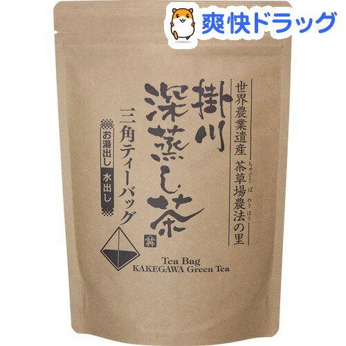 掛川深蒸し茶 三角ティーバッグ(4g*30包)