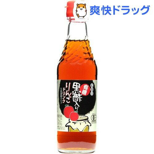 ヒカリ 有機黒酢入りりんごドリンク 5倍希釈 (砂糖・食塩無添加)(250mL)【ひかり】