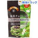 ひとりじめスイーツ 抹茶チョコレート 贅沢宇治抹茶あずき(60g)