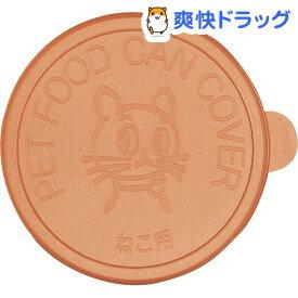 リッチェル 猫用 缶詰のフタ オレンジ(1コ入)