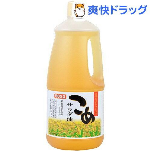 【訳あり】ボーソー こめサラダ油(1.35kg)