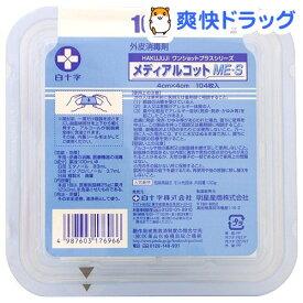【第3類医薬品】白十字 ワンショットプラス メディアルコット ME-S(130g(104枚入(4cm*4cm)))【ワンショットプラス】