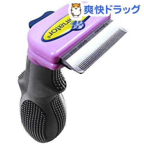ファーミネーター 小型猫 Sサイズ 短毛種用(1コ入)【ファーミネーター】【送料無料】