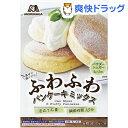 森永 ふわふわパンケーキミックス 6枚分(80g*2袋入)
