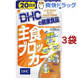 DHC 主食ブロッカー 20日分(60粒*3袋セット)【DHC サプリメント】