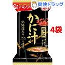 アマノフーズ いつものおみそ汁贅沢 かに汁(4袋セット)【アマノフーズ】