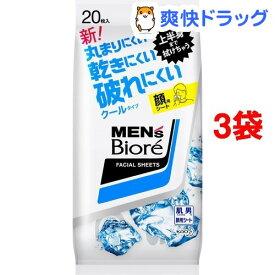 メンズビオレ 洗顔シート クール 携帯用(20枚入*3コセット)【メンズビオレ】