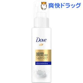ダヴ 洗い流さない 濃密ミルク ヘアトリートメントクリーム(100ml)【ダヴ(Dove)】