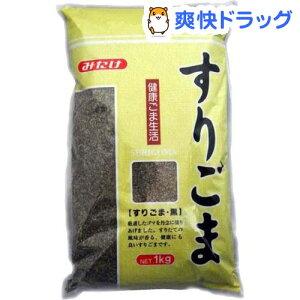 みたけ すりごま(黒)(1kg)【みたけ】