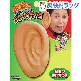 マギー審司のびっくりデカ耳(1コ入)