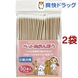 みっちゃんホンポ ペット用めんぼう 小型犬用(50本入*2コセット)【みっちゃんホンポ】