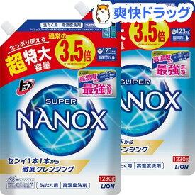 トップ スーパーナノックス 高濃度 洗濯洗剤 液体 詰め替え 超特大(1230g*2袋セット)【u7e】【スーパーナノックス(NANOX)】