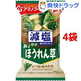 アマノフーズ 減塩いつものおみそ汁 ほうれん草(4袋セット)【アマノフーズ】