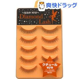 ダイヤモンドラッシュ ヌーディスウィートシリーズ クチュールeye(5ペア)【ダイヤモンドラッシュ】