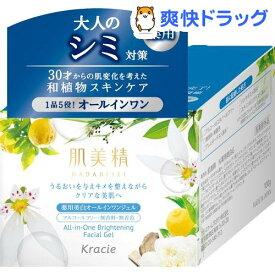 肌美精 薬用美白オールインワンジェル(100g)【肌美精】