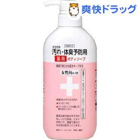 汚れ・体臭予防薬用ボディソープ 女性向 CTY-BF(450ml)