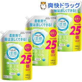 ハミング 柔軟剤 涼感テクノロジー スプラッシュグリーン 詰め替え 特大(1000ml*3袋セット)【ハミング】