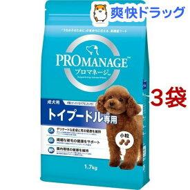 プロマネージ トイプードル専用 成犬用(1.7kg*3コセット)【dalc_promanage】【m3ad】【プロマネージ】[ドッグフード]