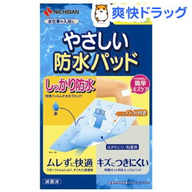 やさしい防水パッド L(3枚入)【ニチバン やさしいシリーズ】