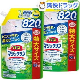 バスマジックリン お風呂用スーパークリーン グリーンハーブ 詰め替え スパウトパウチ(820ml*2袋セット)【バスマジックリン】