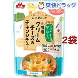 おうちのおかず 北海道クリームチーズのチキンシチュー(100g*2袋セット)【森永ベビーフード】