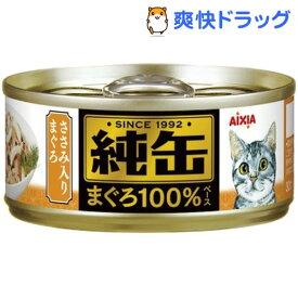 純缶ミニ ささみ入りまぐろ(65g)【純缶シリーズ】